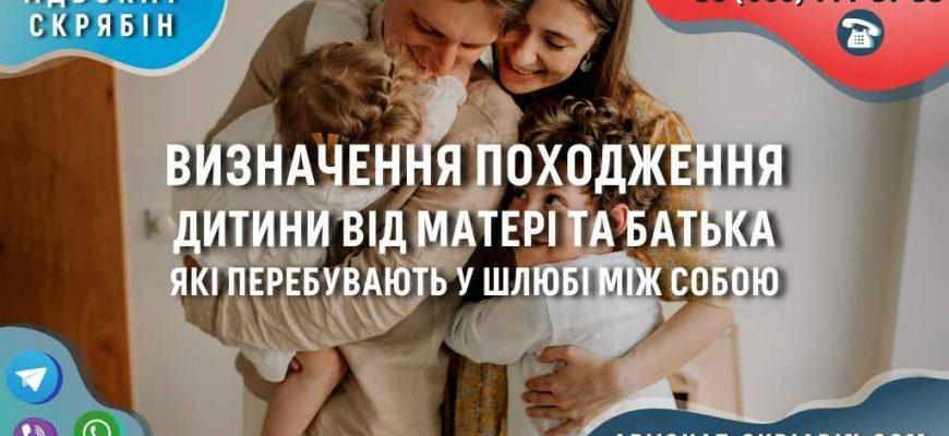 Визначення походження дитини від матері та батька, які перебувають у шлюбі між собою