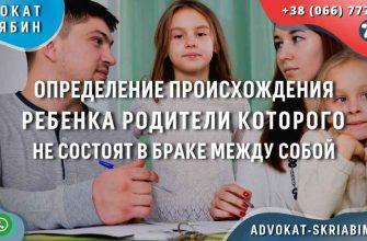 Определение происхождения ребенка родители которого не состоят в браке между собой