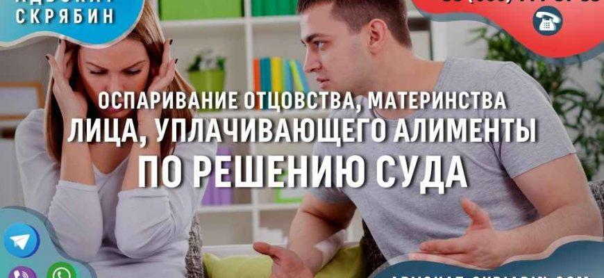 Оспаривание отцовства, материнства лица, уплачивающего алименты по решению суда