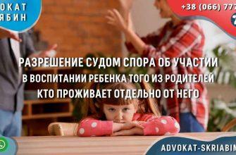 разрешение судом спора об участии в воспитании ребенка того из родителей кто проживает отдельно от него