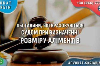 Обставини, які враховуються судом при визначенні розміру аліментів