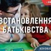 Встановлення батьківства