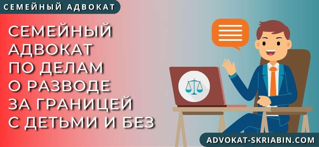 Семейный адвокат по делам о разводе за границей с детьми и без