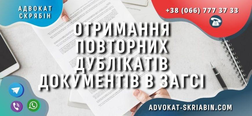 Отримання повторних дублікатів документів в ЗАГСі