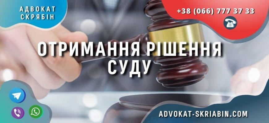 Отримання рішення суду