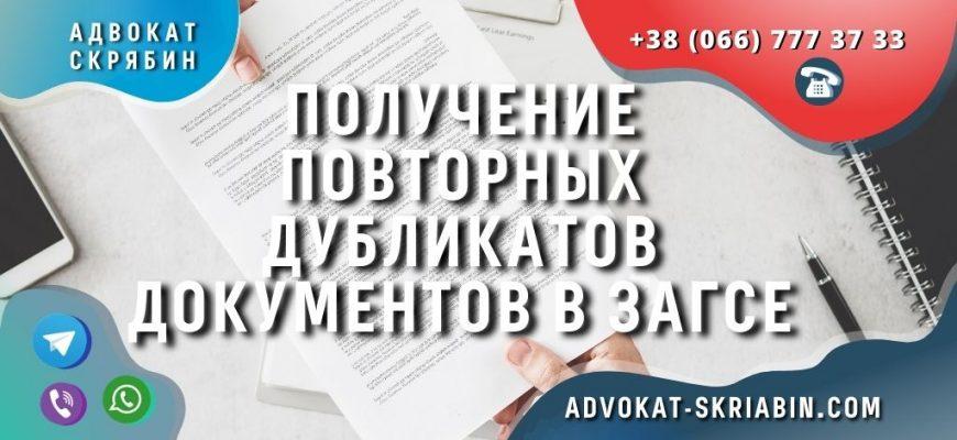 Получение повторных дубликатов документов в ЗАГСе