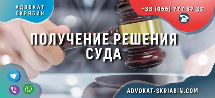 Получение решения суда