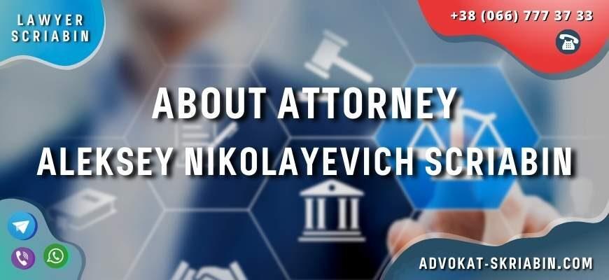 About attorney Skriabin A.N.