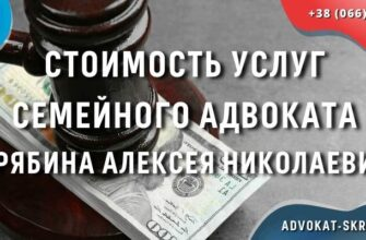 Стоимость услуг адвоката Скрябина Алексея Николаевича